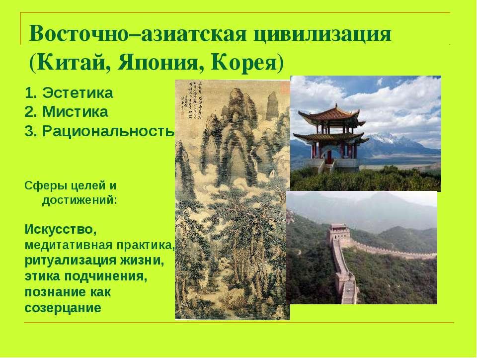 Восточно–азиатская цивилизация (Китай, Япония, Корея) Эстетика Мистика Рацион...