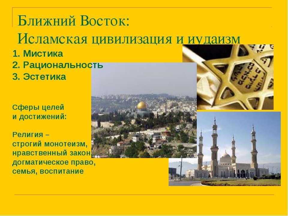 Ближний Восток: Исламская цивилизация и иудаизм Мистика Рациональность Эстети...
