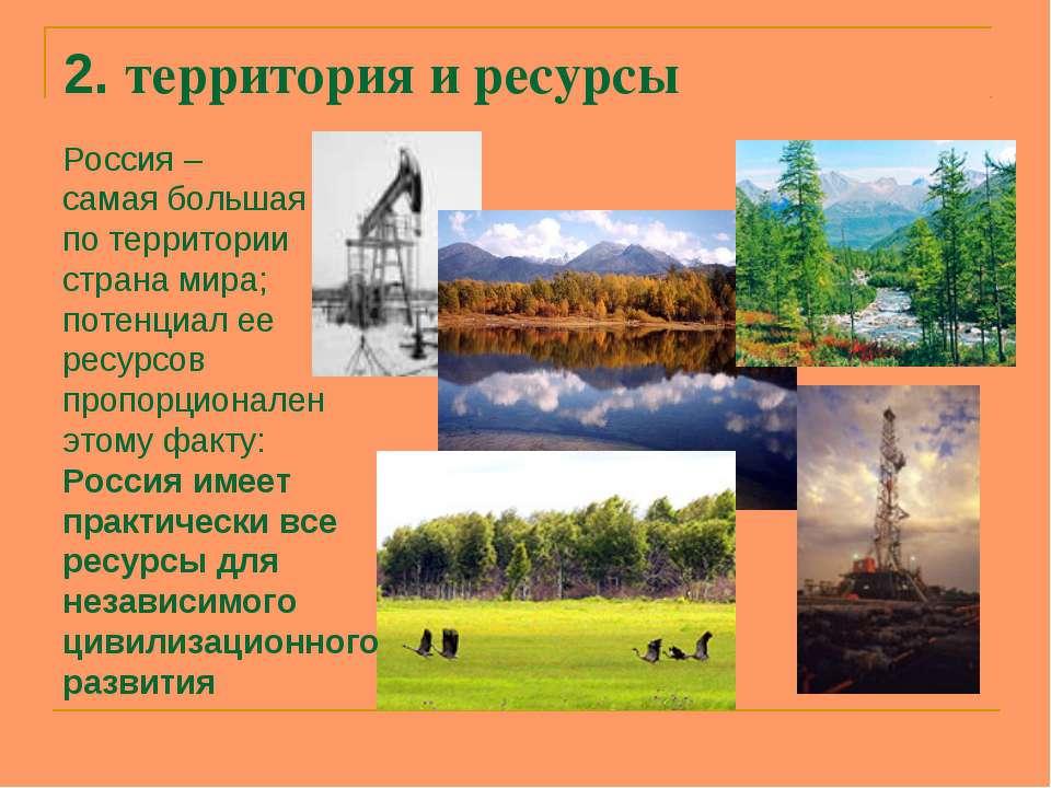 2. территория и ресурсы Россия – самая большая по территории страна мира; пот...