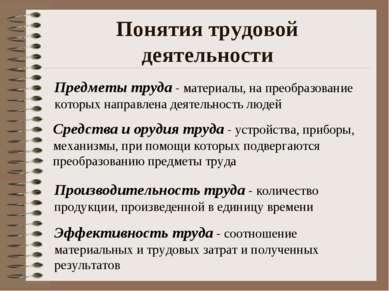 Понятия трудовой деятельности Предметы труда - материалы, на преобразование к...