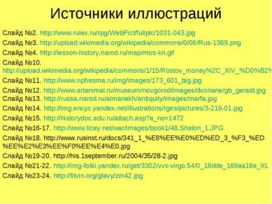 Источники иллюстраций Слайд №2. http://www.rulex.ru/rpg/WebPict/fullpic/1031-...