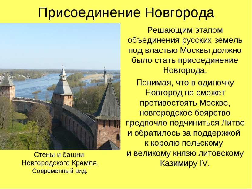 Присоединение Новгорода Решающим этапом объединения русских земель под власть...