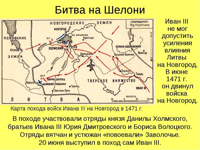 Битва на Шелони Иван III не мог допустить усиления влияния Литвы на Новгород....