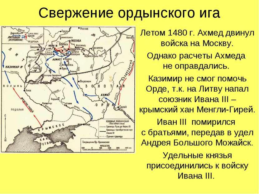 Свержение ордынского ига Летом 1480 г. Ахмед двинул войска на Москву. Однако ...