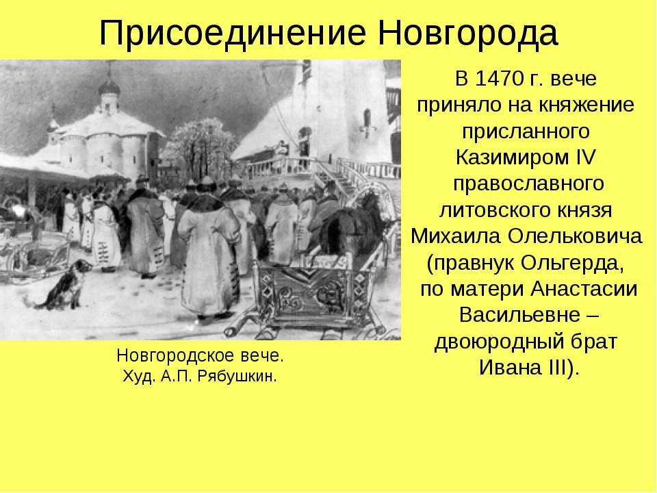Присоединение Новгорода В 1470 г. вече приняло на княжение присланного Казими...