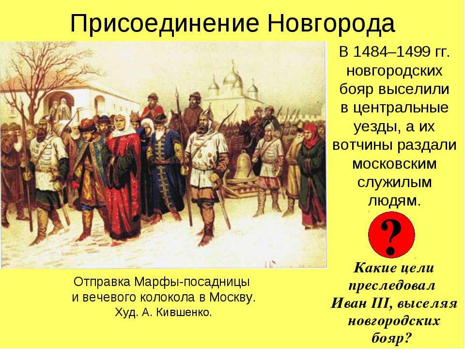 Присоединение Новгорода В 1484–1499 гг. новгородских бояр выселили в централь...