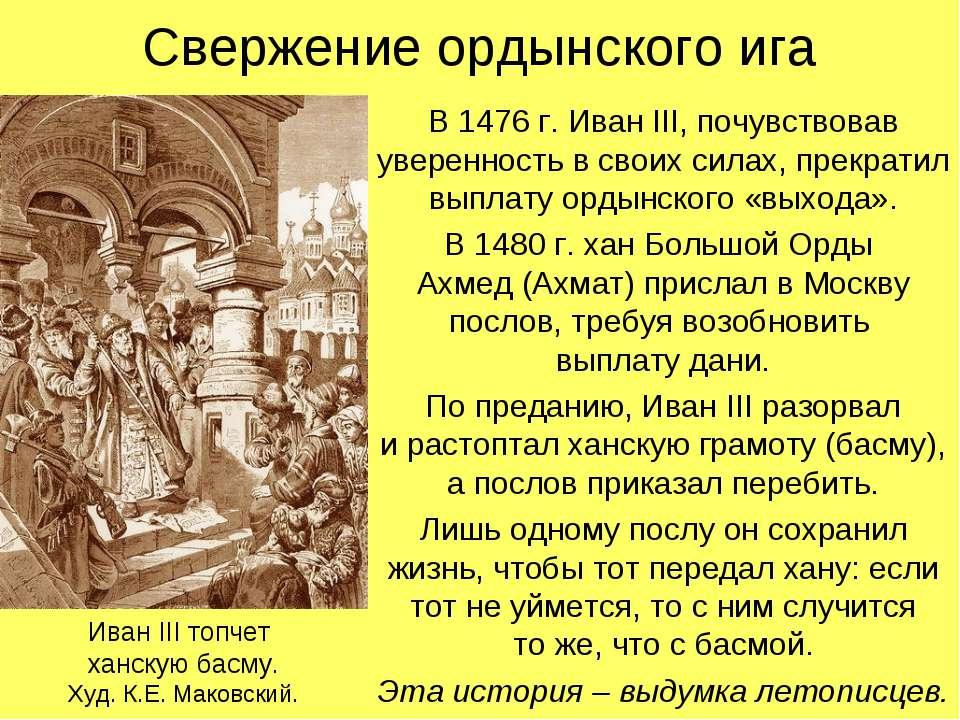 Свержение ордынского ига В 1476 г. Иван III, почувствовав уверенность в своих...