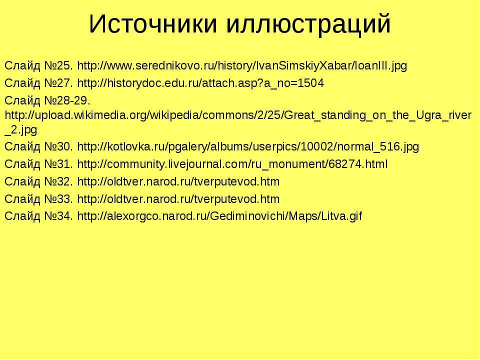 Источники иллюстраций Слайд №25. http://www.serednikovo.ru/history/IvanSimski...