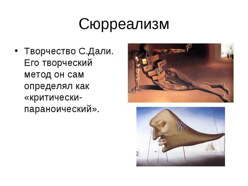 Сюрреализм Творчество С.Дали. Его творческий метод он сам определял как «крит...