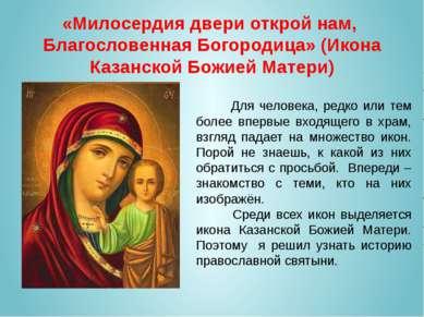 «Милосердия двери открой нам, Благословенная Богородица» (Икона Казанской Бож...