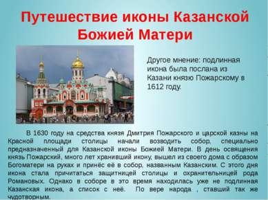 Другое мнение: подлинная икона была послана из Казани князю Пожарскому в 1612...