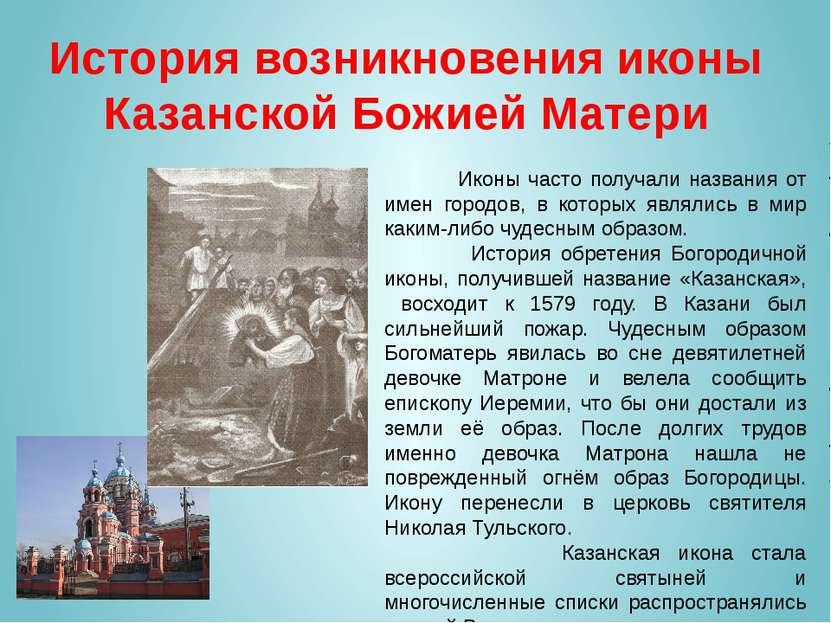 История возникновения иконы Казанской Божией Матери Иконы часто получали назв...