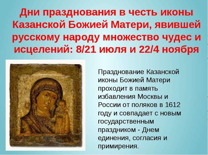 Дни празднования в честь иконы Казанской Божией Матери, явившей русскому наро...