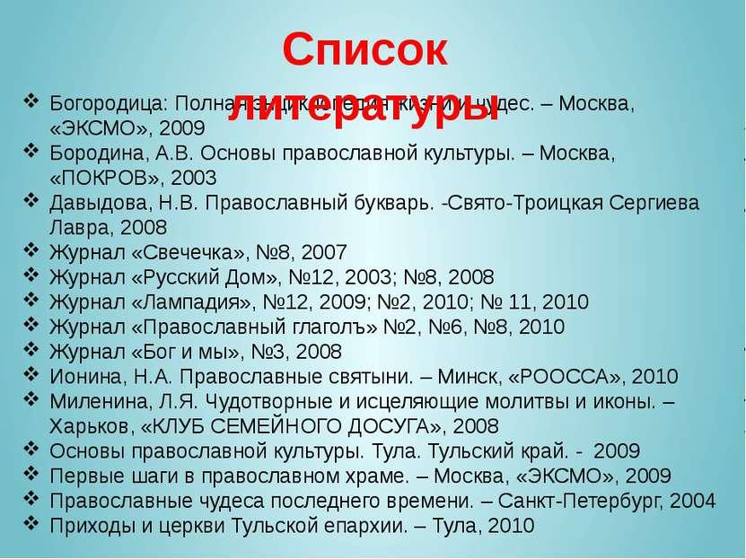 Богородица: Полная энциклопедия жизни и чудес. – Москва, «ЭКСМО», 2009 Бороди...