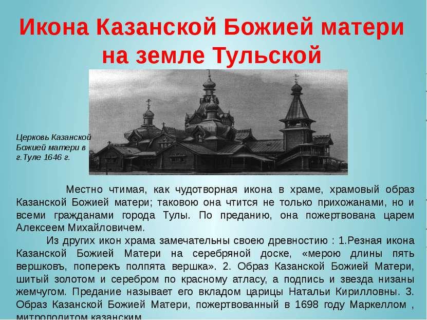 Икона Казанской Божией матери на земле Тульской Местно чтимая, как чудотворна...