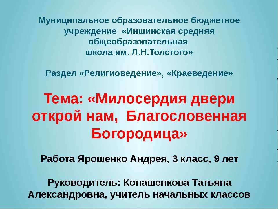 Муниципальное образовательное бюджетное учреждение «Иншинская средняя общеобр...