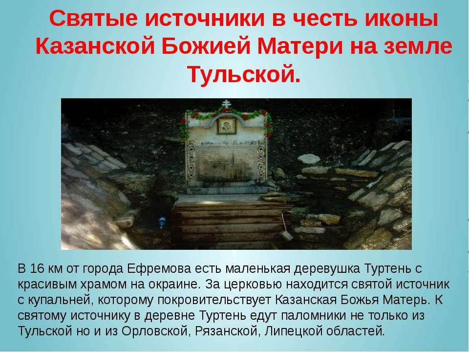 Святые источники в честь иконы Казанской Божией Матери на земле Тульской. В 1...