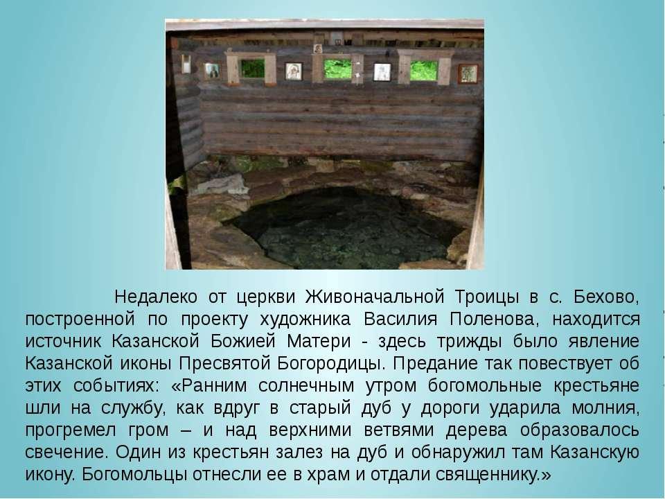 Недалеко от церкви Живоначальной Троицы в с. Бехово, построенной по проекту х...
