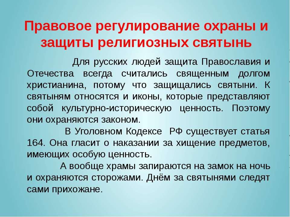 Правовое регулирование охраны и защиты религиозных святынь Для русских людей ...