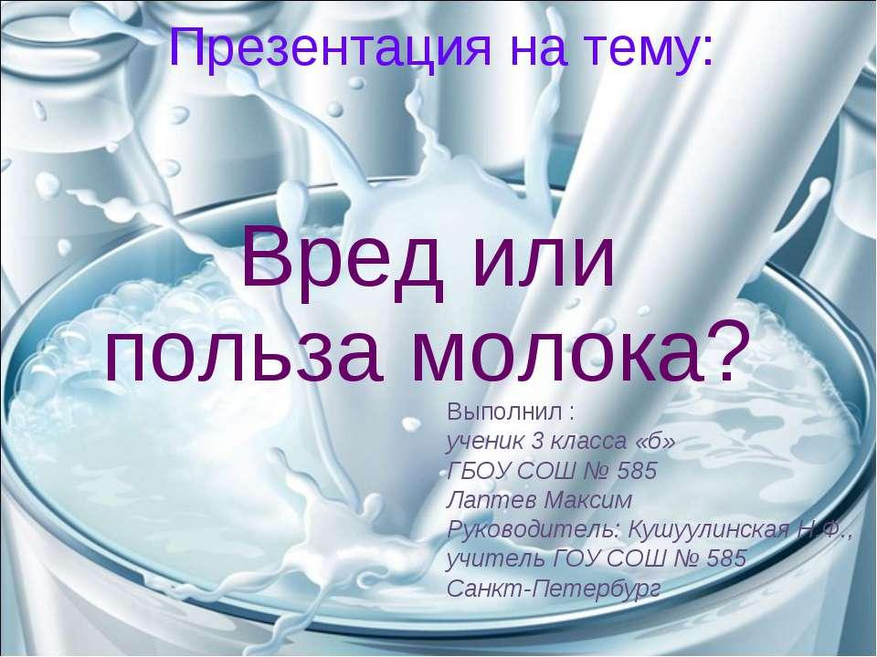 Презентация на тему: Вред или польза молока? Выполнил : ученик 3 класса «б» Г...