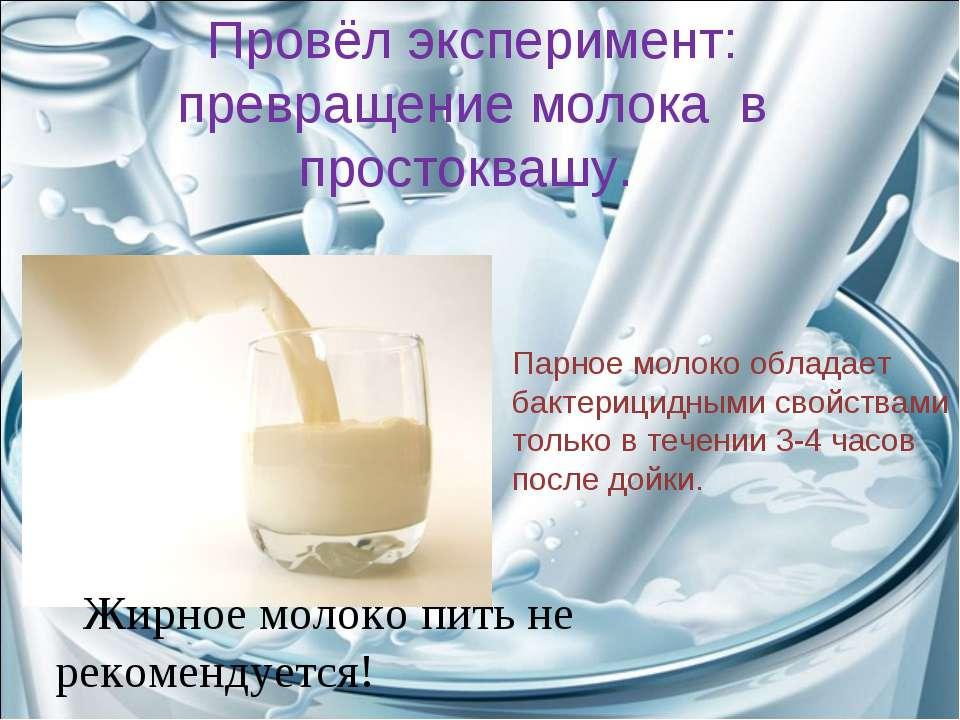 Парное молоко обладает бактерицидными свойствами только в течении 3-4 часов п...