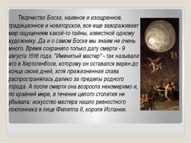 Творчество Босха, наивное и изощренное, традиционное и новаторское, все еще з...