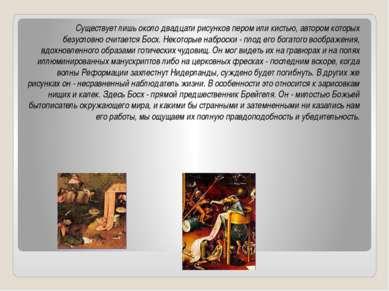 Существует лишь около двадцати рисунков пером или кистью, автором которых без...