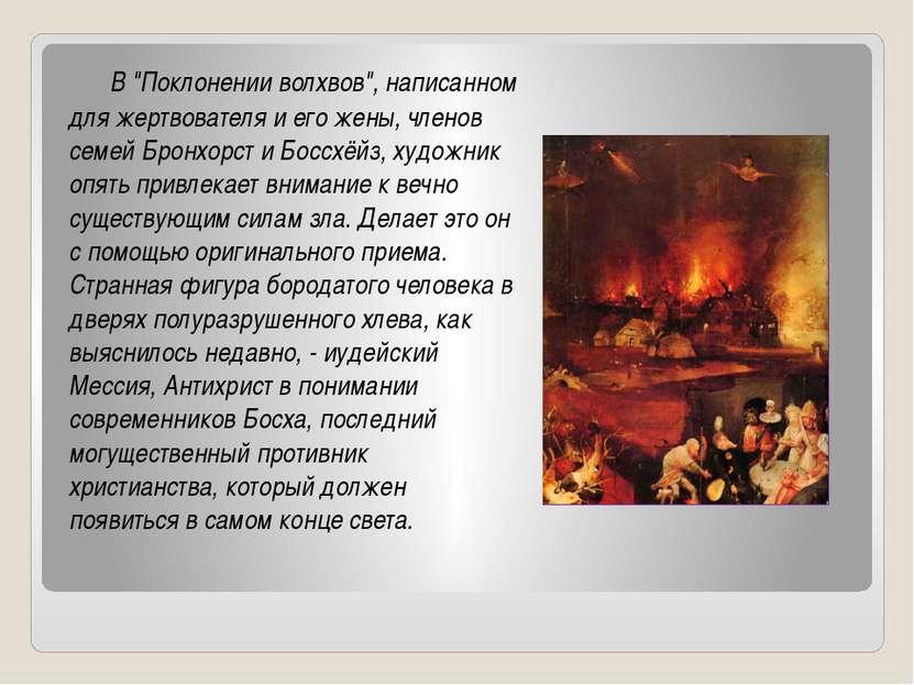 """В """"Поклонении волхвов"""", написанном для жертвователя и его жены, членов семей ..."""