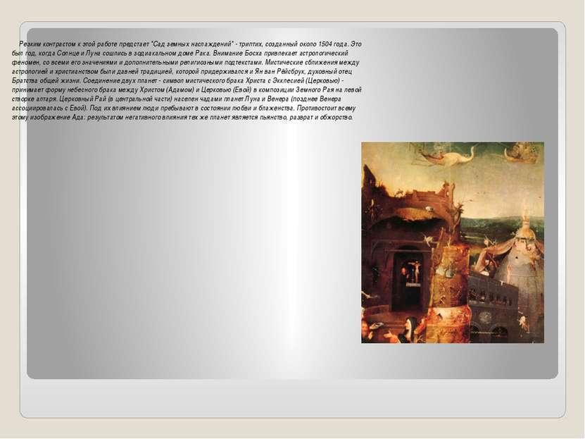 """Резким контрастом к этой работе предстает """"Сад земных наслаждений"""" - триптих,..."""
