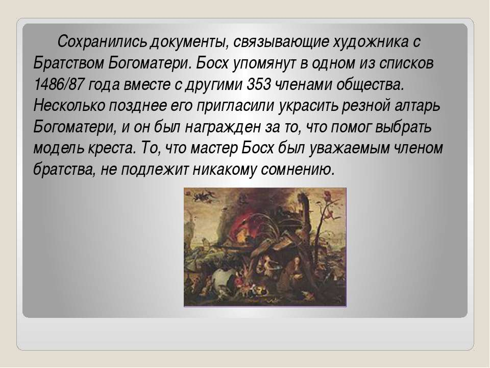 Сохранились документы, связывающие художника с Братством Богоматери. Босх упо...