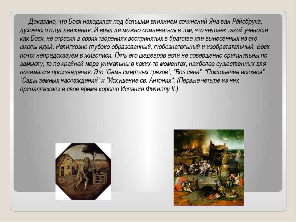 Доказано, что Босх находился под большим влиянием сочинений Яна ван Рёйсбрука...