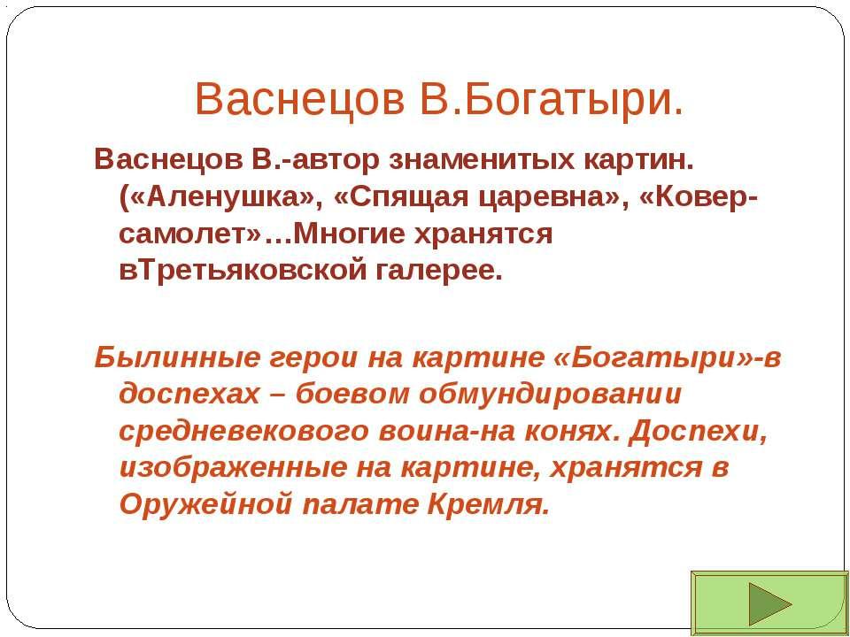 Васнецов В.Богатыри. Васнецов В.-автор знаменитых картин.(«Аленушка», «Спящая...