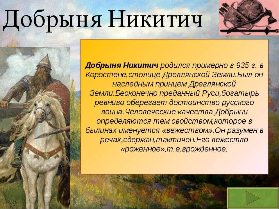 Добрыня Никитич Добрыня Никитич родился примерно в 935 г. в Коростене,столице...