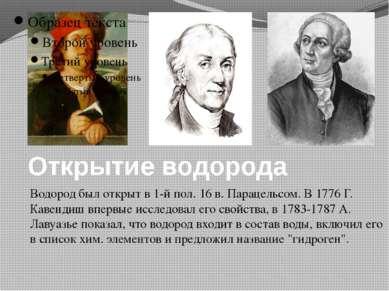 Открытие водорода Водород был открыт в 1-й пол. 16 в. Парацельсом. В 1776 Г. ...