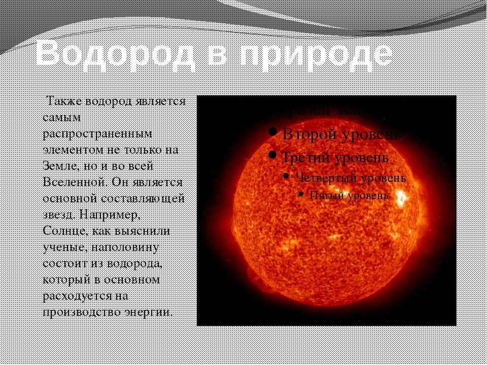 Водород в природе Также водород является самым распространенным элементом не ...