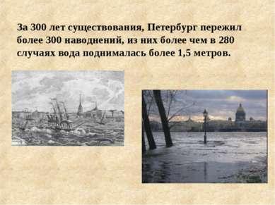 За 300 лет существования, Петербург пережил более 300 наводнений, из них боле...
