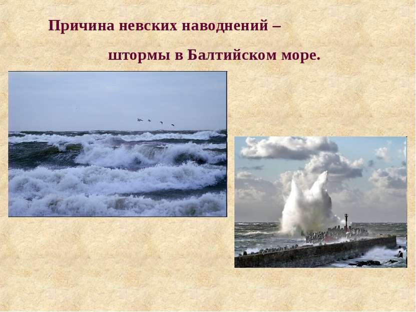 Причина невских наводнений – штормы в Балтийском море.