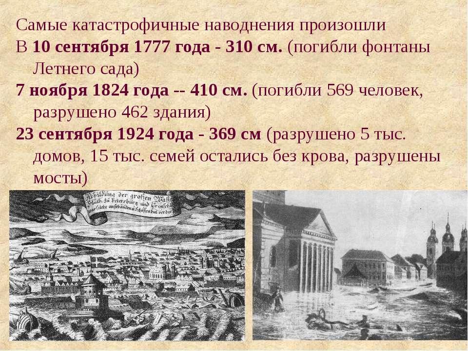 Самые катастрофичные наводнения произошли В 10 сентября 1777 года - 310 см. (...