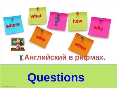 Английский в рифмах. Questions