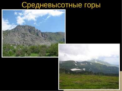 Средневысотные горы