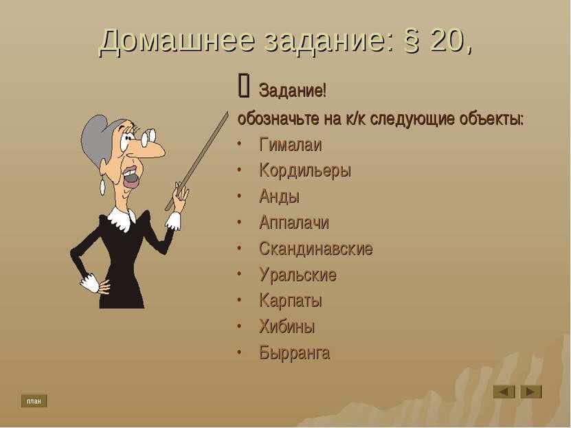 Домашнее задание: § 20, Задание! обозначьте на к/к следующие объекты: Гималаи...