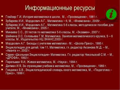 Информационные ресурсы Глейзер Г.И, История математики в школе, М., «Просвеще...