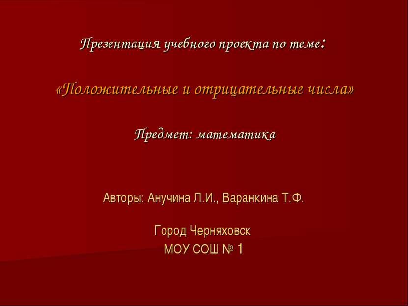 Презентация учебного проекта по теме: «Положительные и отрицательные числа» П...