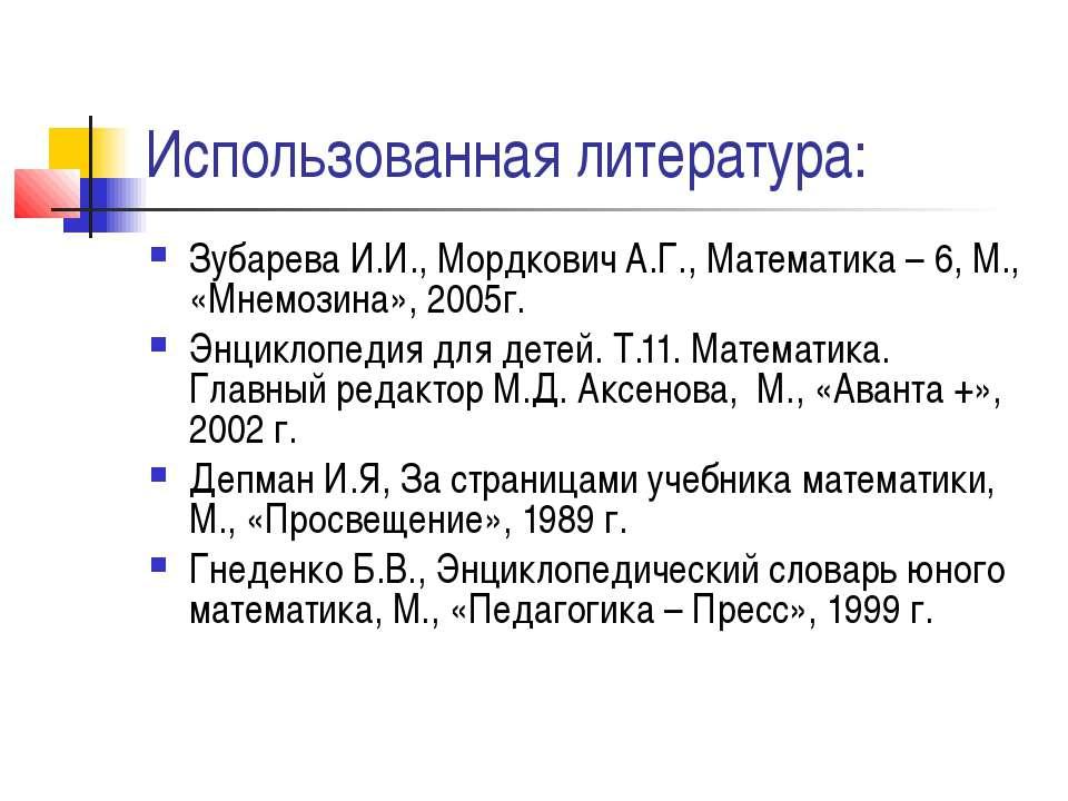Использованная литература: Зубарева И.И., Мордкович А.Г., Математика – 6, М.,...