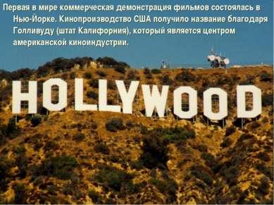 Первая в мире коммерческая демонстрация фильмов состоялась в Нью-Йорке. Киноп...