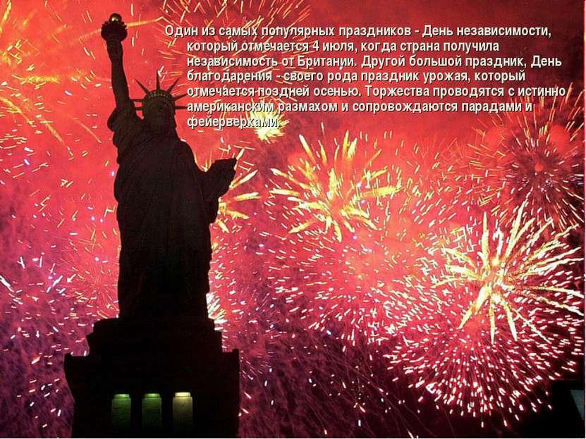 Один из самых популярных праздников - День независимости, который отмечается ...