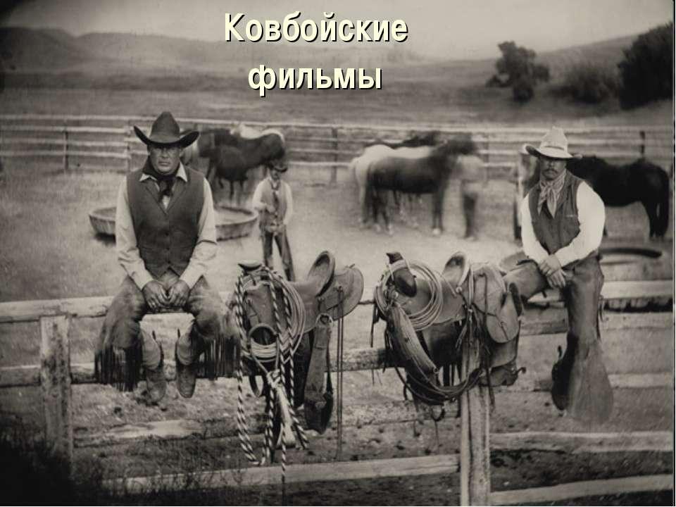 Ковбойские фильмы