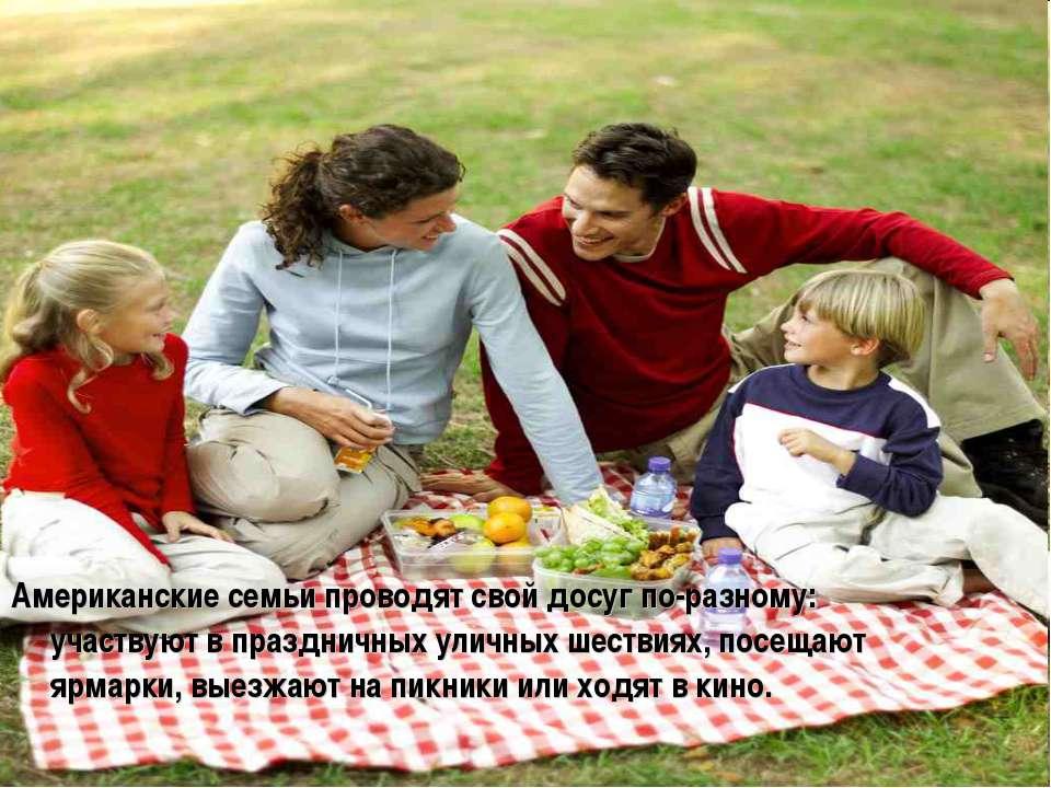 Американские семьи проводят свой досуг по-разному: участвуют в праздничных ул...