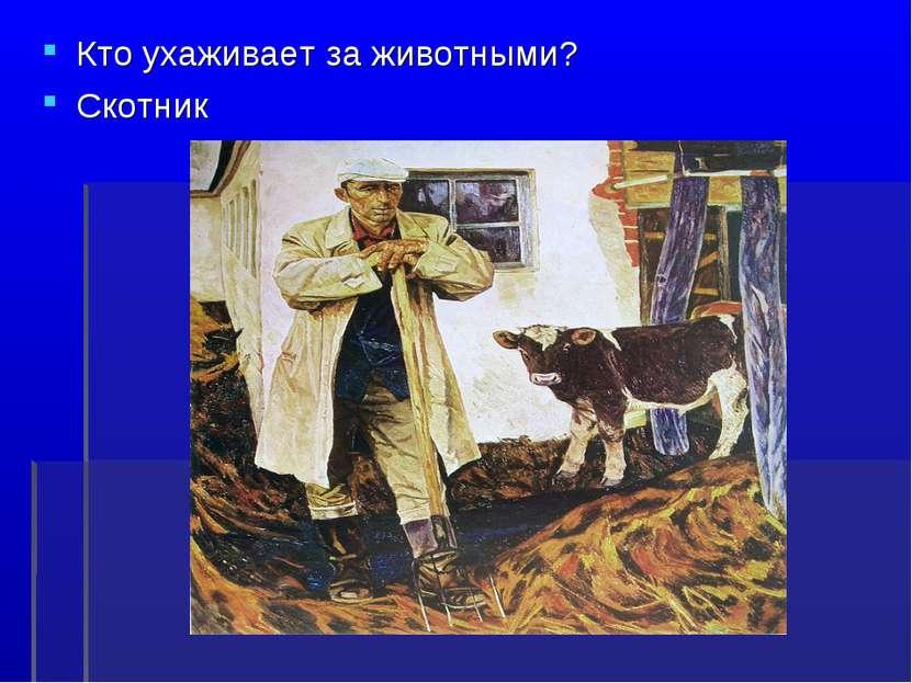 Кто ухаживает за животными? Скотник
