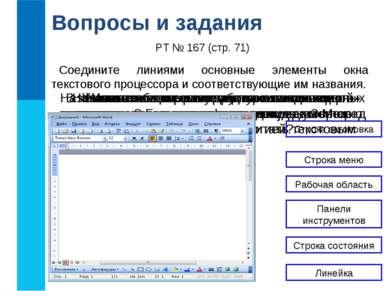 Назовите основные структурные единицы текстового документа. Вопросы и задания...